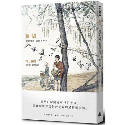 《棄貓:關於父親,我想說的事 ( 台灣限定版 )》~~村上春樹~~全新9/29上市