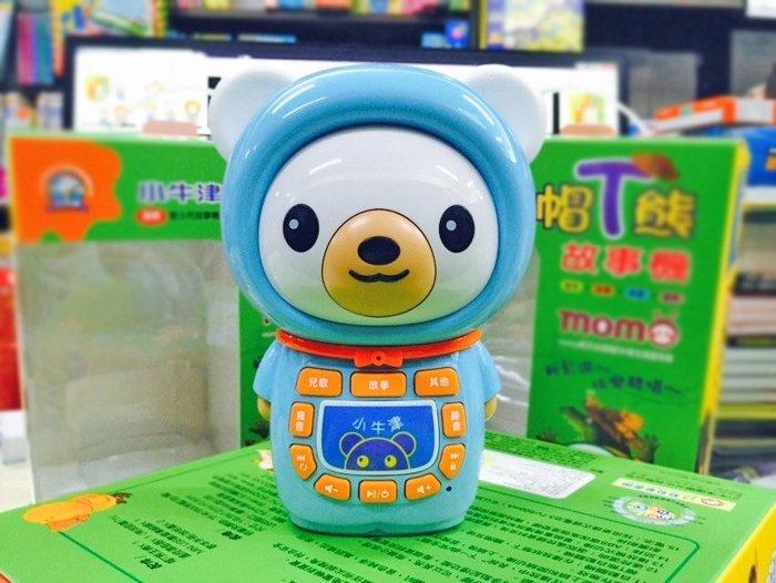 【大衛】小牛津帽T熊故事機-藍色(MP3可充式鋰電池)送防摔衣