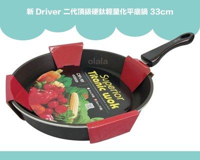 歐拉拉-Driver 二代頂級硬鈦輕量化平底鍋33cm下標前請先詢問答!