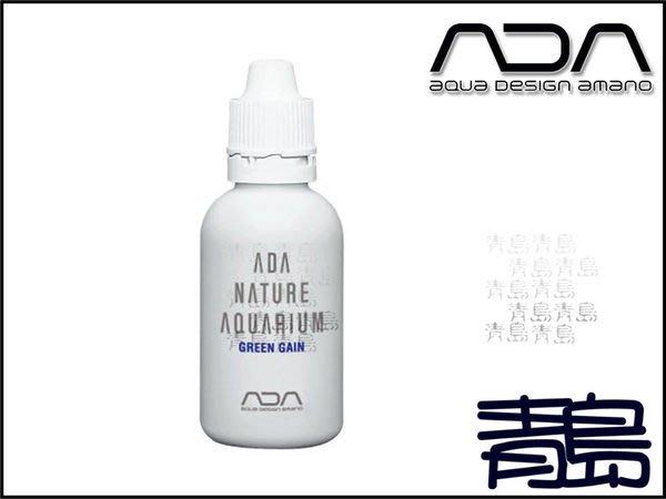 PY。。。青島水族。。。 103-102日本ADA----GREEN GAIN微量元素水草液肥==50ml