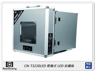 ☆閃新☆NANGUANG 南冠 CN-T3220LED 便攜式LED拍攝箱(公司貨) 燈箱 可調光 高顯色