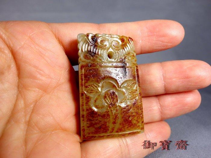 【御寶齋】--{花卉雲紋小玉牌}--老件--和闐玉黃褐沁油潤皮殼美包漿厚..// 廣告價第一標 //