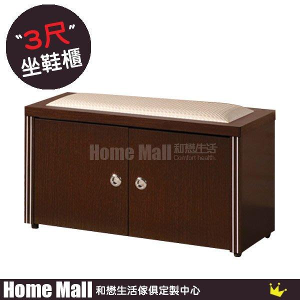 HOME MALL~古拉爵3尺坐式矮鞋櫃(胡桃色)(另有白橡色/白色) $2500~(雙北市免運費)5E