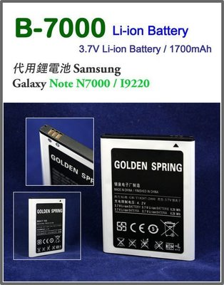 (零舍EASY BUY) Samsung Galaxy Note N7000 I9220 代用電池 1700mAh (包郵)