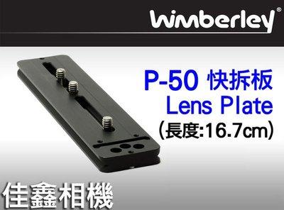 @佳鑫相機@(全新品)美國 Wimberley P-50 Lens Plate 快拆板 P50 Arca-Swiss規格