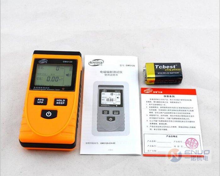 【玩具貓窩】GM3120電磁輻射檢測儀 家用電器辦公設備手機電腦輻射檢測儀 電磁波測量