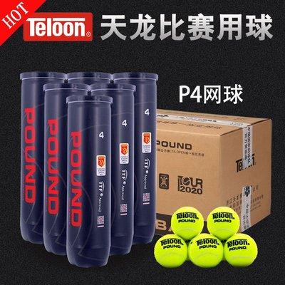 Teloon天龍網球POUND P4粒裝罐裝耐打高彈力訓練耐打網球比賽用球