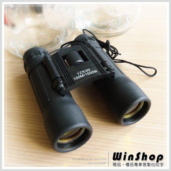 【贈品禮品】A0712 12x30 望遠鏡~旅行郊遊輕便易攜帶,演唱會、動物園等等都可用