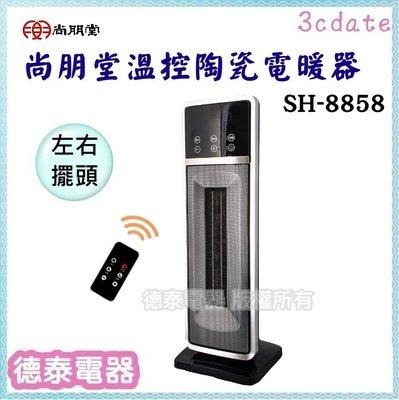 【請先詢問貨源】可刷卡~尚朋堂【SH-8858】溫控擺頭陶瓷電暖器【德泰電器】