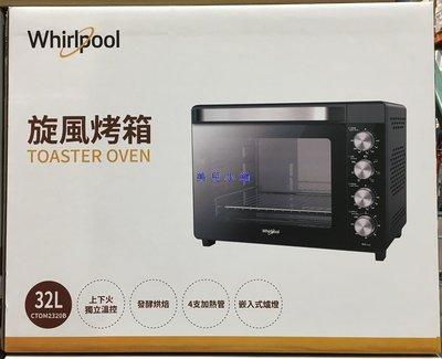 美兒小舖COSTCO好市多線上代購~Whirlpool 惠而浦 32公升旋風烤箱CTOM2320B(1入)