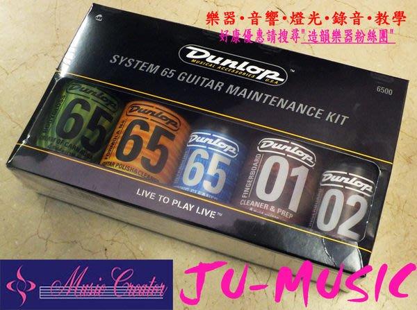 造韻樂器音響- JU-MUSIC - Dunlop 6500 吉他保養盒組 (五瓶裝含琴布) 弦油 指板油 清潔蠟