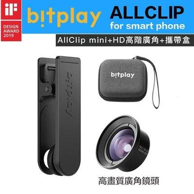 【eYe攝影】現貨 附收納盒 bitplay ALLCLIP Mini 通用機身鏡頭夾+HD高階廣角鏡頭 隨拍玩家組合