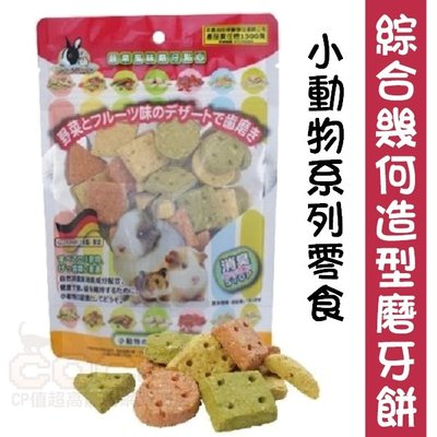 *COCO*寵物魔法村Pet Village鼠兔用綜合幾何造型磨牙餅160g小動物零食、美味點心PV-533-1606