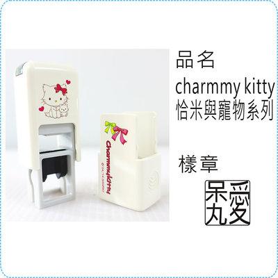方型翻滾章charmmy kitty恰米與寵物系列翻滾章