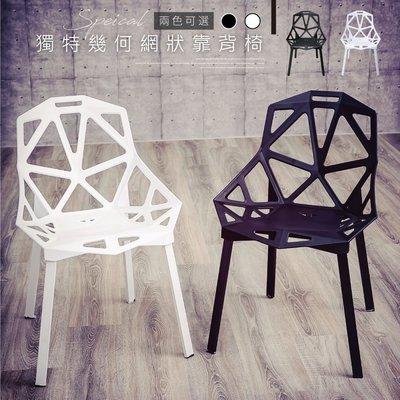 [免運]蜘蛛網狀透氣造型風格 開店桌椅...