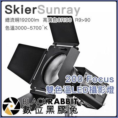 數位黑膠兔【 AAA502D Skier Sunray 200 FOCUS 雙色溫 LED燈 DT200 】 攝影燈