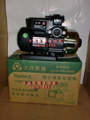 免運費 大井泵浦 第二代  TQ400II 1/2HP 電子加壓機-恆壓機 -靜音 TQ-400 TQ400