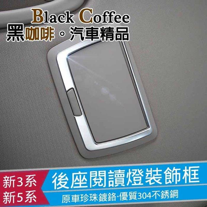 黑咖啡。BMW 3系 5系 F30 F10 F18 專用 後座閱讀燈飾框 不鏽鋼