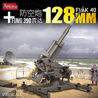 鑄造世界 Amusing德 12.8CM FLAK40高射炮及FuMG 39D雷達 35A020