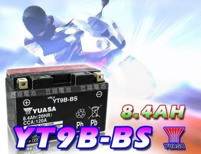 ☎ 挺苙電池 ►湯淺YUASA 9號薄型 機車電瓶 (YT9B-BS) GT9B-4 YAMAHA 馬車250cc