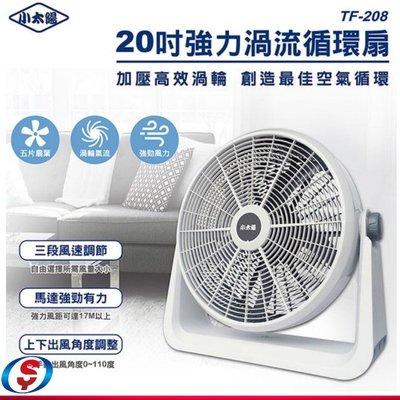 新上市~免運【新莊信源】20吋 小太陽強力渦流循環扇TF-208/TF208