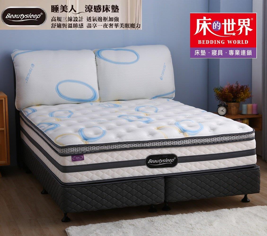 床的世界 BL5天絲針織雙人特大獨立筒床墊 6×7尺 上墊