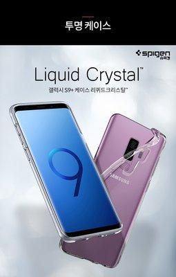 【贈充電線】SPIGEN 軍規防撞 SGP 三星 S9 / S9+ Liquid Crystal 透明軟式保護殼