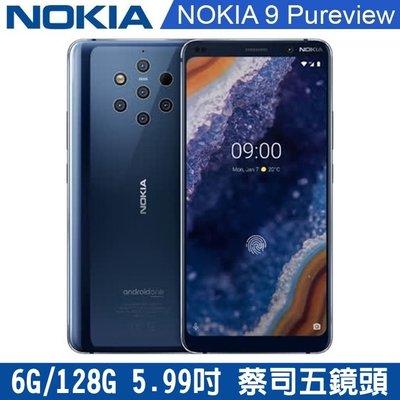 《網樂GO》Nokia 9 PureView 128G 4G 雙卡雙待 6吋 大螢幕 蔡司五鏡頭 雙卡手機 防水 諾基亞