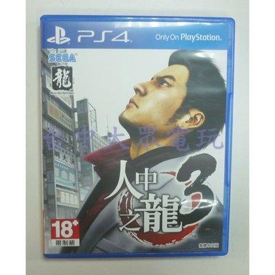 PS4 人中之龍 3 YAKUZA 3 (中文版)**(二手光碟約9成8新)【台中大眾電玩】