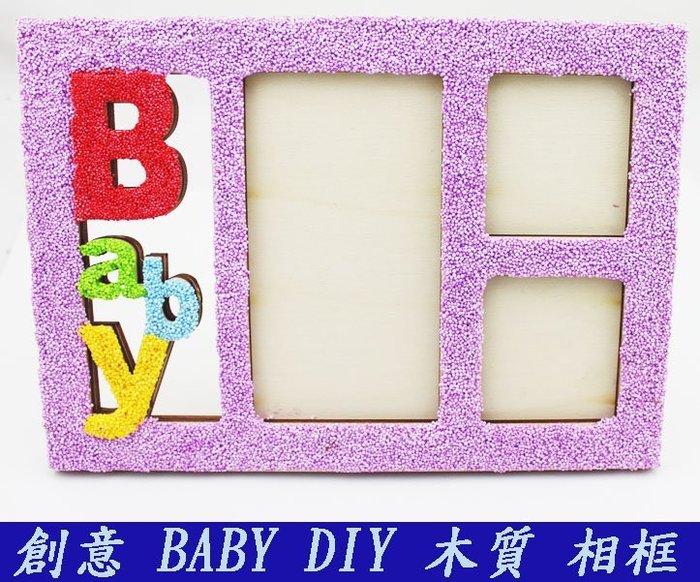 ♥粉紅豬的店♥活動 手工 DIY 木制 木質 BABY 三分格 相框 白柸 材料包 可利用水彩 泡泡泥 輕黏土 等-現貨