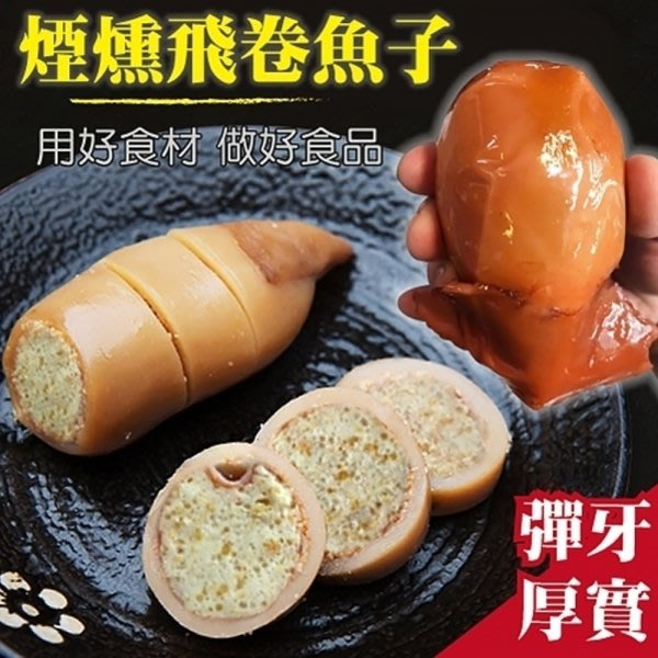 【海陸管家-全省免運】煙燻飛卷魚子(12包/每包約140g±5%)