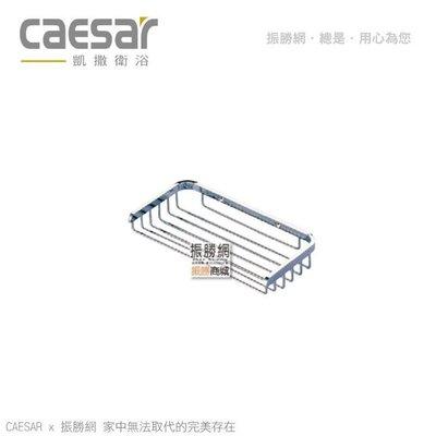 《振勝網》高評價 價格保證! Caesar 凱撒衛浴 ST830 單扁鐵方型架 方型置物架 不鏽鋼浴室配件系列