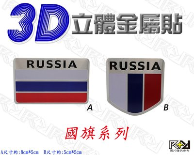 【R+R】3D立體金屬貼 俄羅斯國旗 RUSSIA Russian Federation 車身貼 側標貼 玻璃貼 裝飾貼