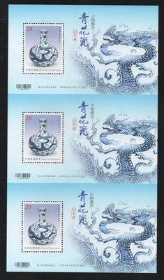【萬龍】(1245)(特671)古物郵票青花瓷(107年版)小全張三連張(上品)(專671)