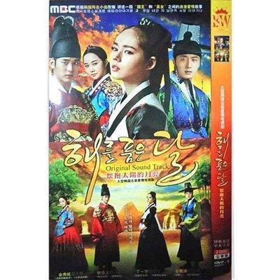 韓劇古裝電視劇擁抱太陽的月亮DVD碟片光盤 韓佳人/金秀賢歡 精美盒裝