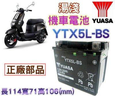 《桃園電池》YUASA.湯淺電池 5號機車電池 電瓶 YTX5L-BS GTX5L-BS 90cc電池 可超商取貨
