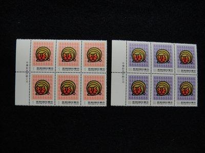 【大三元】臺灣郵票-特226專226 新年郵票--第二輪虎年-新票2全同位六方連帶廠銘~原膠上品(55S-493)