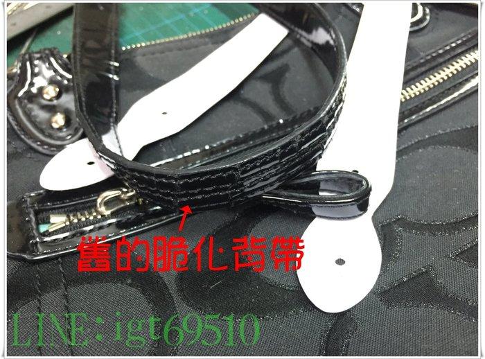 黑色 PVC Coach 提帶氧化 斷裂 包包 修理 修復 換皮內裡 戴妃包 斜背包 手提包 5831  (醫鞋中心)