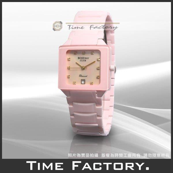 【時間工廠】全新公司貨 BOSSWAY 繽紛貝殼面鑲天然真鑽方型粉紅陶瓷腕錶 BW2007-3