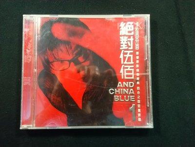 VCD/EC/ 伍佰 & CHINA BLUE / 絕對伍佰 1 / 樹枝孤鳥 / 挪威的森林 / 牽掛 / 非錄音帶卡帶非黑膠