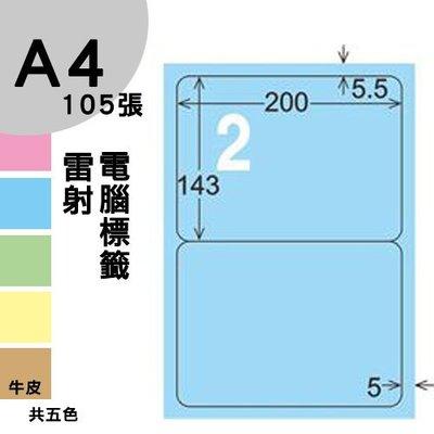 【免運】龍德 電腦標籤紙 2格 LD-861-B-B  淺藍色 1000張 列印 標籤 三用標籤 出貨 貼紙 有其他規格