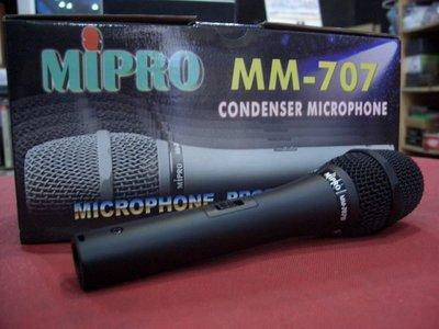 MIPRO MM-707(707B)電容式有線麥克風 高靈敏度 不迴授 R-N303【苔盛音響】