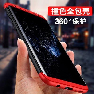 三星 Galaxy s8 plus 保護套 三星s8 s8+ 手機殼 360°全包 防摔護盾 磨砂 創意三段式 硬殼