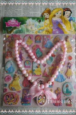 ~羊妹妹兔姐姐~場景換裝貼紙Disney迪士尼公主~粉項鍊~