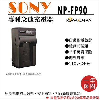 無敵兔@樂華 SONY NP-FP90 FP90 充電器 保固一年 原廠可充 ROWA 自動斷電 DCR-30