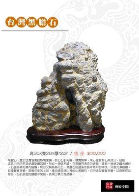 (三義店)【四行一藝術空間 】原石擺件‧台灣黑膽石 高36X寬28X厚12CM / 含底座 售價 $30,000