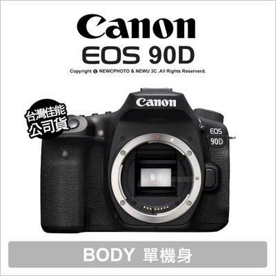 【薪創光華】Canon 佳能 EOS 90D Body 單機身【回函送原電LE-E6N 8/31】