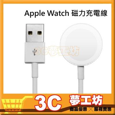 【3C夢工坊】含稅附發票  Apple Watch 磁力充電線 USB充電器
