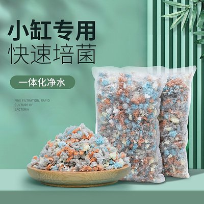 (台灣)yee小魚缸專用濾材培菌生化棉過濾材料4D魔方濾材硝化細菌屋凈水