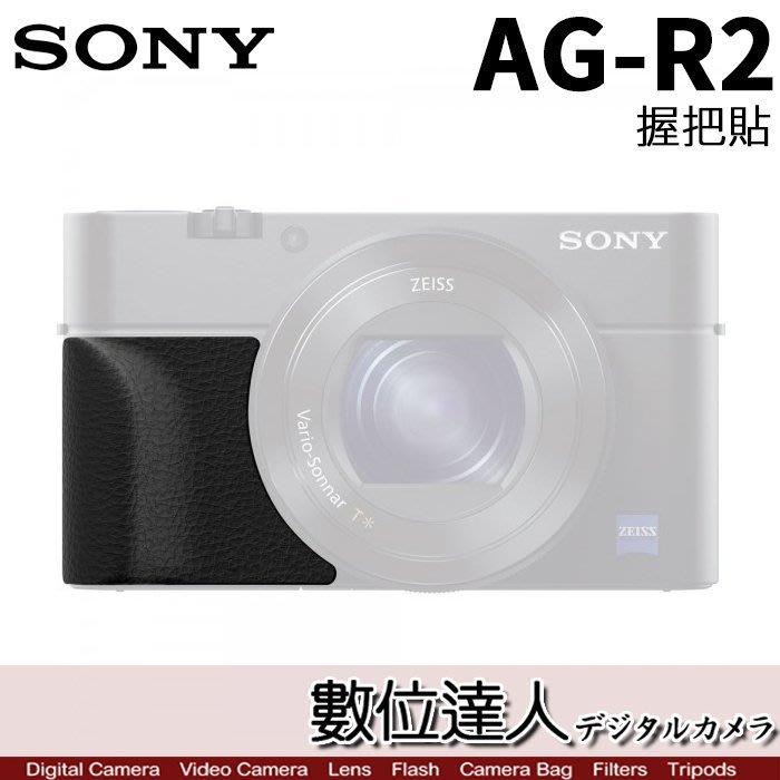 【數位達人】Sony AG-R2 原廠握把貼 AGR2 蒙皮 RX100全系列 RX100M7 黑卡7 適用